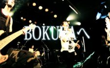 「BOKURAへ」 Official LIVE MV