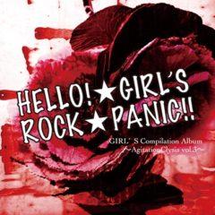 コンピCD「Girl's Compilation Album ~Agitation Clysis Vol.3~」